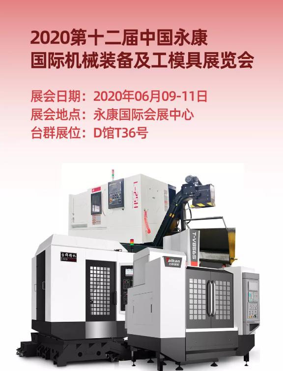 台群精机 第12届中国永康国际机械装备及工模具展诚邀您的到来!