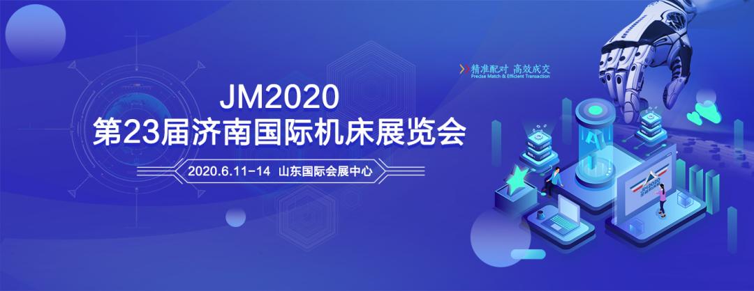 台群精机邀您共聚2020第23届济南国际机床展