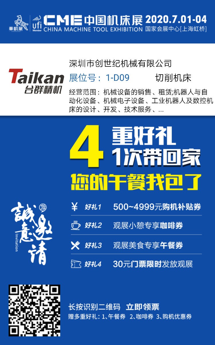 诚邀|台群精机2020年上海CME机床展现场享好礼 不见不散!